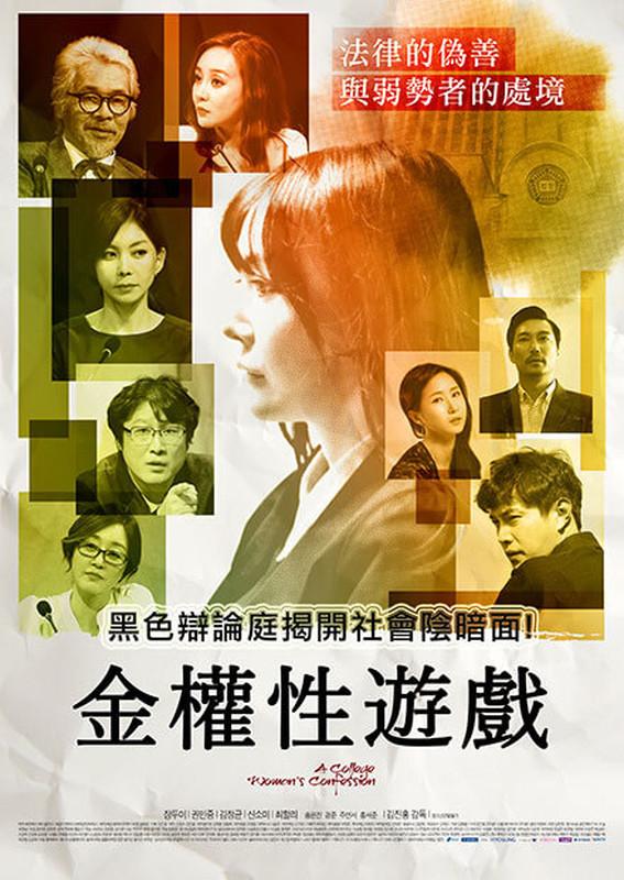 [韩国/三级]金權性遊戲/The Hypocrites 2015[韩语/中字][1080P][4.29GB/MP4]-众享精品